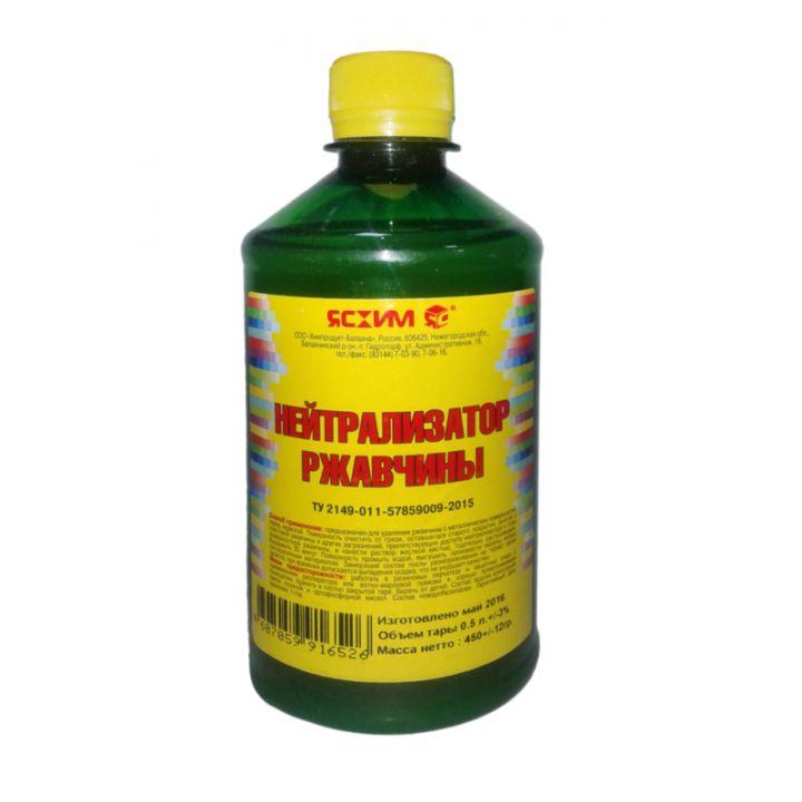 Нейтрализатор ржавчины, 0.5 л Ясхим  / упаковка - 25 шт. (4607059916526)