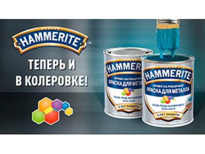 Краска Hammerite КОЛЕРУЕМАЯ