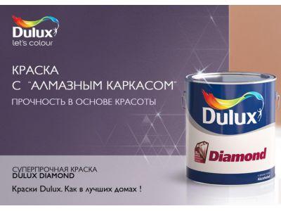 Совершенные технологии Dulux