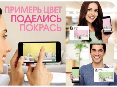 Подобрать цвет интерьера - легко, с новой версией мобильного приложения Dulux Visualizer!