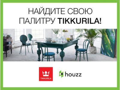 Эксклюзивный проект Tikkurila и Houzz.ru: источник вдохновения и новых идей для дизайна Вашего дома